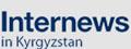 Интерньюс объявляет тендер по оценке потребностей для наблюдательного совета ОТРК